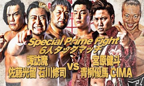 Watch AJPW AJP Prime Night 2020 12/13/2020 Full Show