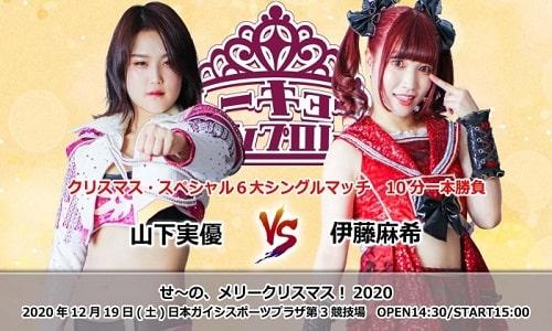 Watch Tokyo Joshi Pro Well Merry Christmas 2020 12/19/2020 Full Show