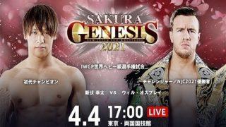 Watch NJPW Sakura Genesis 2021 4/4/21