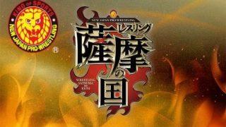Watch NJPW Wrestling Satsuma no Kuni 2021 4/29/21
