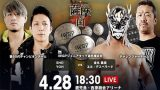 Watch NJPW Wrestling Satsuma no Kuni 2021 4/28/21