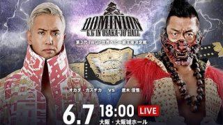 Watch NJPW DOMINION 6.6 in OSAKA-JO HALL 6/7/21