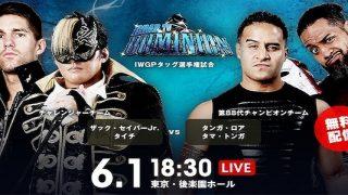 Watch NJPW Road to Dominion 2021 6/1/21